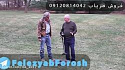 تست هوایی فلزیاب Nokta Impact | فلزیاب شیراز