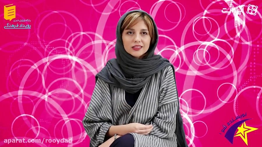 نویسنده شو! - مونا زارع / گرافیستی که نویسنده شد!