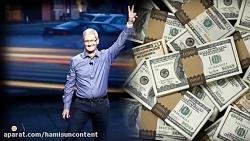 بررسی وضعیت شرکت اپل