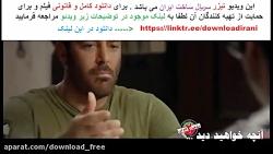 ساخت ایران 2 قسمت 13 / دان...