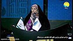 برترین بانوان لیگ برتر فوتبال ایران در فصل 96 97