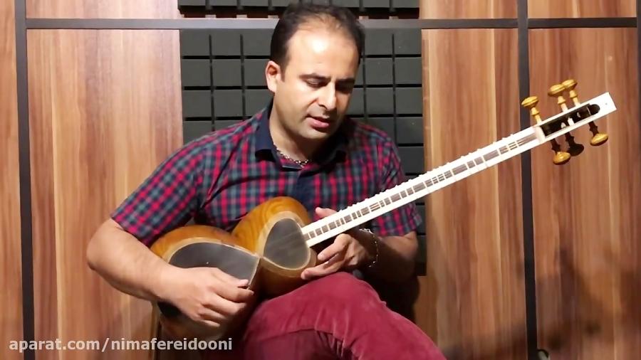 فیلمهای افشاری ردیف میرزا عبدالله نیما فریدونی تار