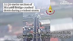 سقوط وحشناک پلی در ایتالیا