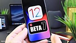 تغییرات جدید iOS 12 بتا 7; ...