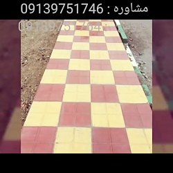 موزاییک تهران ۰۹۱۳۹۷۵۱...