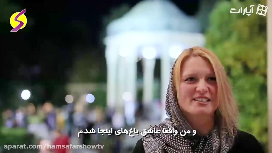 غافلگیری دختر اتریشی از دیدن جاذبه های گردشگری ایران