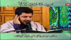 محمد حسن موحدی سوره فرق...