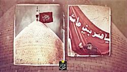 محمد حسین حدادیان ( فتو کلیپ پیشواز محرم 97 )