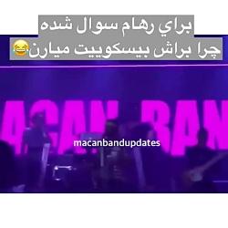 سوال رهام و امیر در کنس...