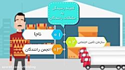 مطالبات کامیون داران در موضوع بیمه و تأمین اجتماعی
