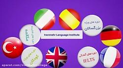 آموزشگاه زبان های خارج...