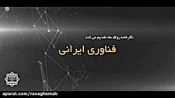 فناوری ایرانی-شرکت دان...