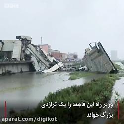 فیلم لحظه سقوط ۲۰۰ متر از یک پل در ایتالیا