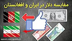 مقایسه دلار در ایران و ...