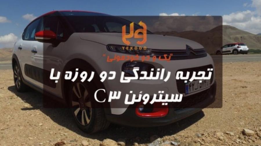 تجربه رانندگی با سیتروئن C3 در مسیر کاشان - اصفهان