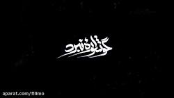 آنونس مجموعه مستند «سلف صالح»