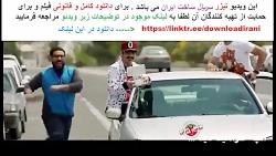 سریال ساخت ایران 2 قسمت ...