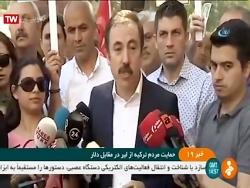 حمایت کم نظیر مردم ترکی...