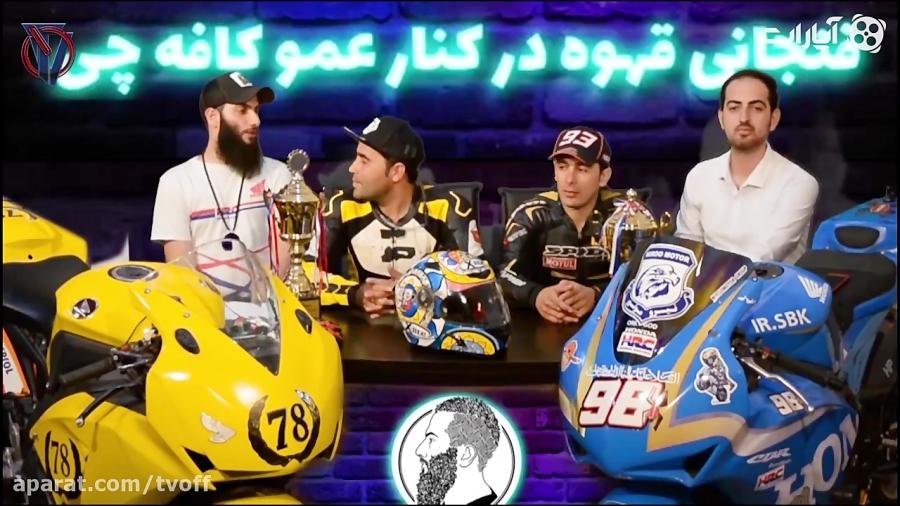گفت و گو با قهرمانان موتور ریس در ایران