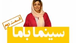 گلشیفته در ایران ! و یه عالمه حاشیه و خبر از عالم سینما
