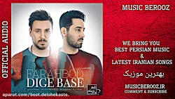 Farahbod – Dige Base | OFFICIAL AUDIO | فرهبد - دیگه بسه