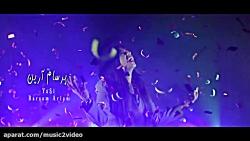 موزیک ویدیو برسام ارین به نام یاسی