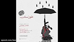 Mohsen Chavoshi - Khoozestan   OFFICIAL AUDIO   محسن چاوشی - خوزستان