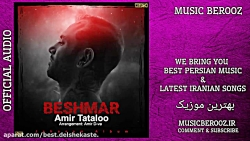 Amir Tataloo – Beshmar | OFFICIAL AUDIO | امیر تتلو - بشمار