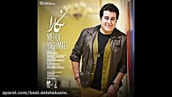 Mehdi Yaghmaei – Negara |OFFICIAL AUDIO | مهدی یغمایی - نگارا