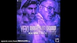Milad Rastad – Yeki Mesle Man | OFFICIAL AUDIO | میلاد راستاد - یکی مثل من