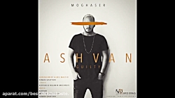 Ashvan – Moghaser | OFFICIAL AUDIO | اشوان - مقصر