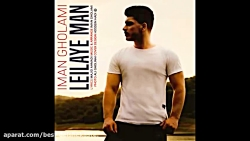 Iman Gholami – Leilaye Man | OFFICIAL AUDIO | ایمان غلامی - لیلای من