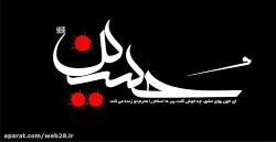 مداحی جواد مقدم - حسین