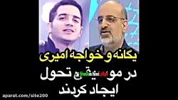 نظر محمد اصفهاني دربار...
