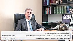 برترین ها - دکتر محمد نویدی