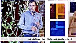 کوتاه با حوزه هنری (9) | 25...