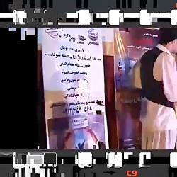گروه هنری علیرضا(علیرض...