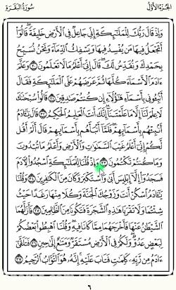 ترجمه و تفسیر قرآن - سوره مبارکه بقره - آیه 34