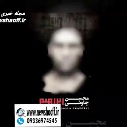 آلبوم محسن چاوشی مجوز گرفت