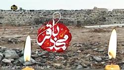 نماهنگ-محمود کریمی-شهادت امام باقر علیه السلام