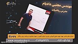 تدریس و حل تست های هندسه پایه کنکور 95 - استاد سعید بنی هاشمی - موسسه ونوس