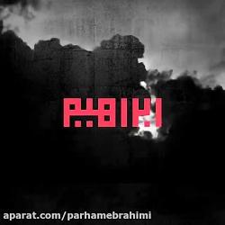 پیش خرید آلبوم ابراهیم محسن چاوشی لینک در توضیحات