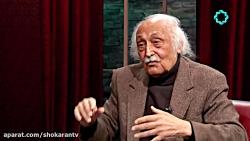 شوکران (قسمت پنجم) | گفتگو با دکتر منوچهر آشتیانی