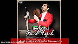 Omid Hajili – Iran | OFFICIAL AUDIO | امید حاجیلی - ایران | blog_music 2018