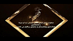 تیزر 21 جشنواره استانی م...