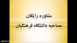 مشاوره مصاحبه دانشگاه فرهنگیان