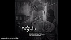 اهنگ جدید مجید سام و محمد جی اچ و محمد صامت بنام دلخوشیم