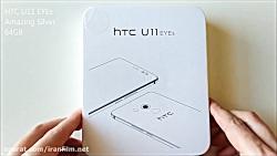 جعبه گشایی HTC U11 EYEs