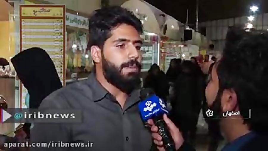 جشنواره خوش آب و رنگ #گياهان_دارويی در #اصفهان