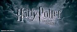 آنونس فیلم سینمایی «هری پاتر و یادگاران مرگ بخش 2»